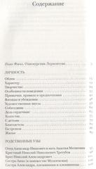Гончаров без глянца. Сост. Фокин П.Е.
