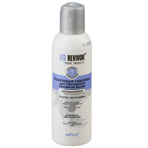 Белита Intensive Therapy Сыворотка полирующая для секущихся волос 150мл