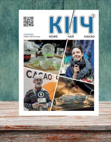 КиЧ №2-2021 - печатная версия