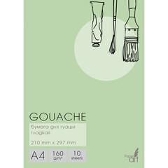 Набор бумаги для гуаши А4 10л-Gouachе