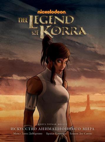 Avatar. The Legend of Korra. Искусство анимационного мира. Книга 1. Воздух (стандартное издание)