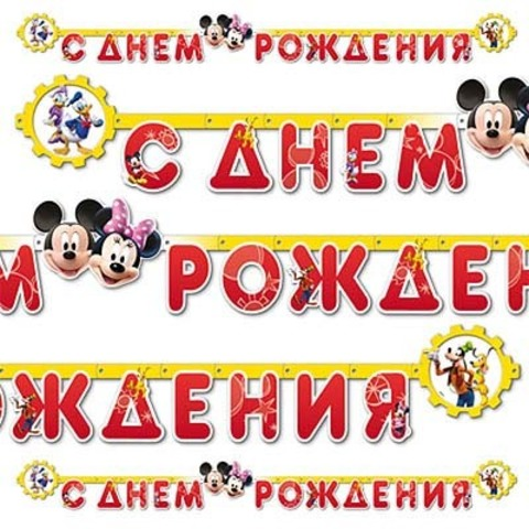 Гирл-буквы С ДР Dis Микки и Минни 220смА