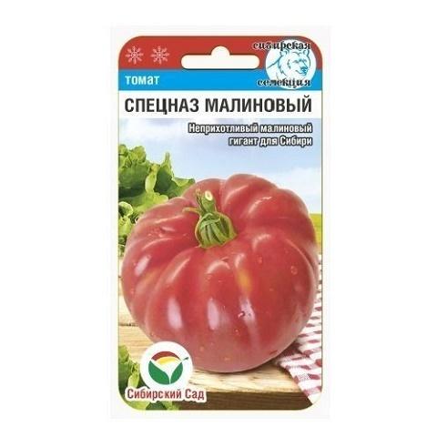 Спецназ малиновый 20шт томат (Сиб Сад)