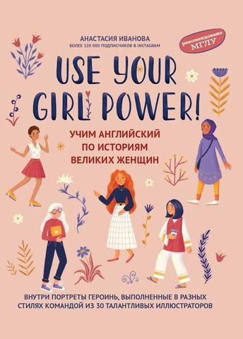 Use your Girl Power! Учим английский по историям великих женщин | Иванова А.