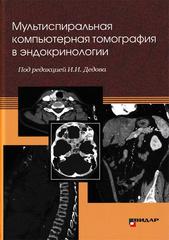 Мультиспиральная компьютерная томография в эндокринологии