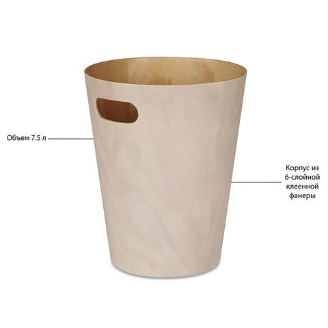 Корзина для мусора Woodrow белая-дерево