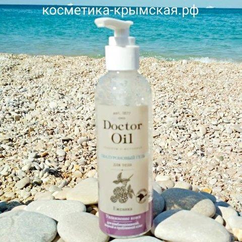 Гель гиалуроновый «Ежевика»™Doctor Oil