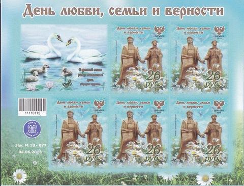 Почта ДНР (2018 07.04.) День любви, семьи и верности- малый лист