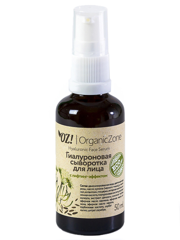 Гиалуроновая сыворотка с лифтинг-эффектом OrganicZone