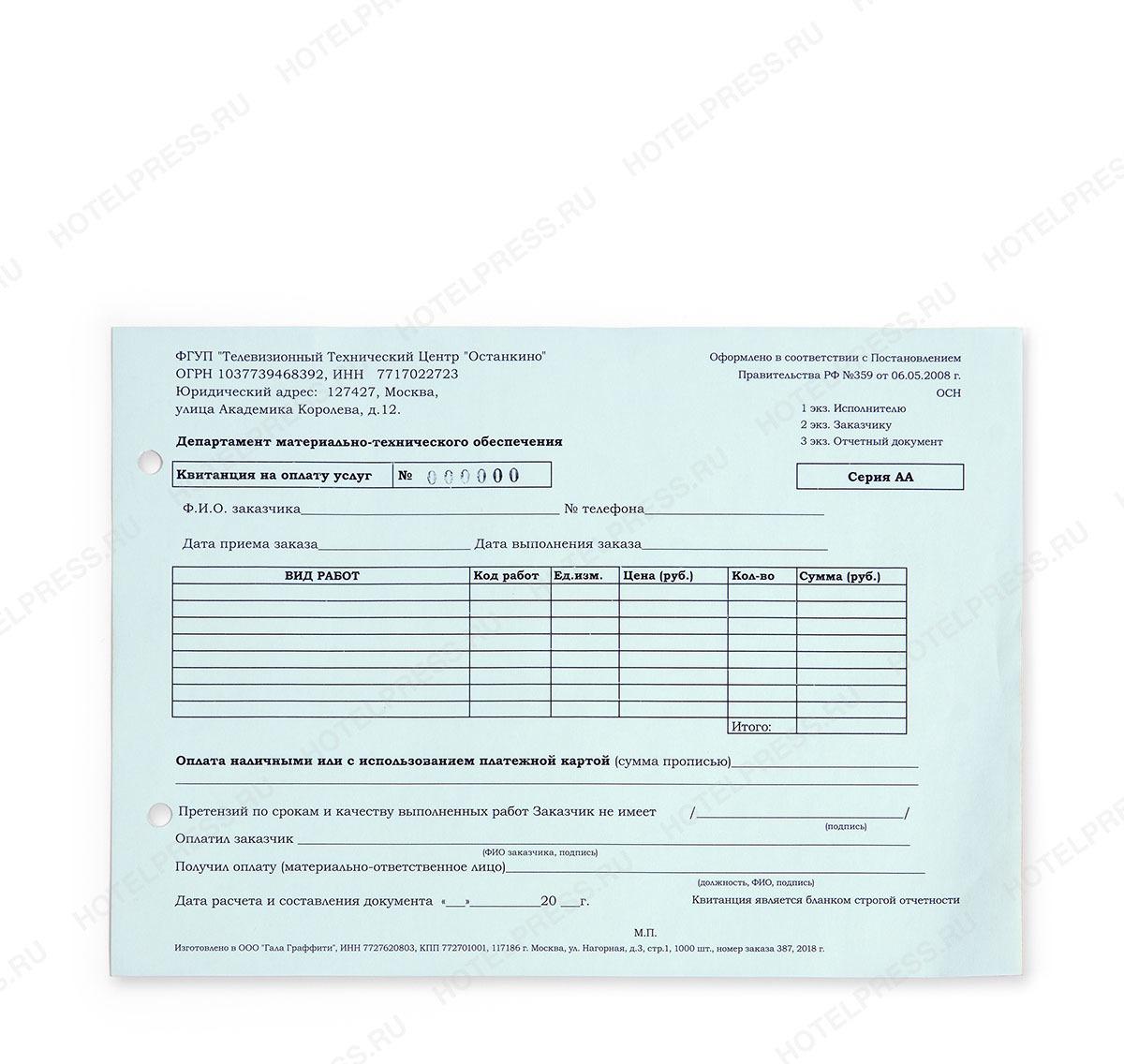 Квитанция на оплату услуг с нумерацией и самокопиркой