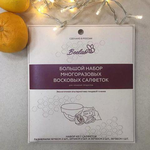 Большой набор восковых салфеток Beelab в упаковке (7 шт.)