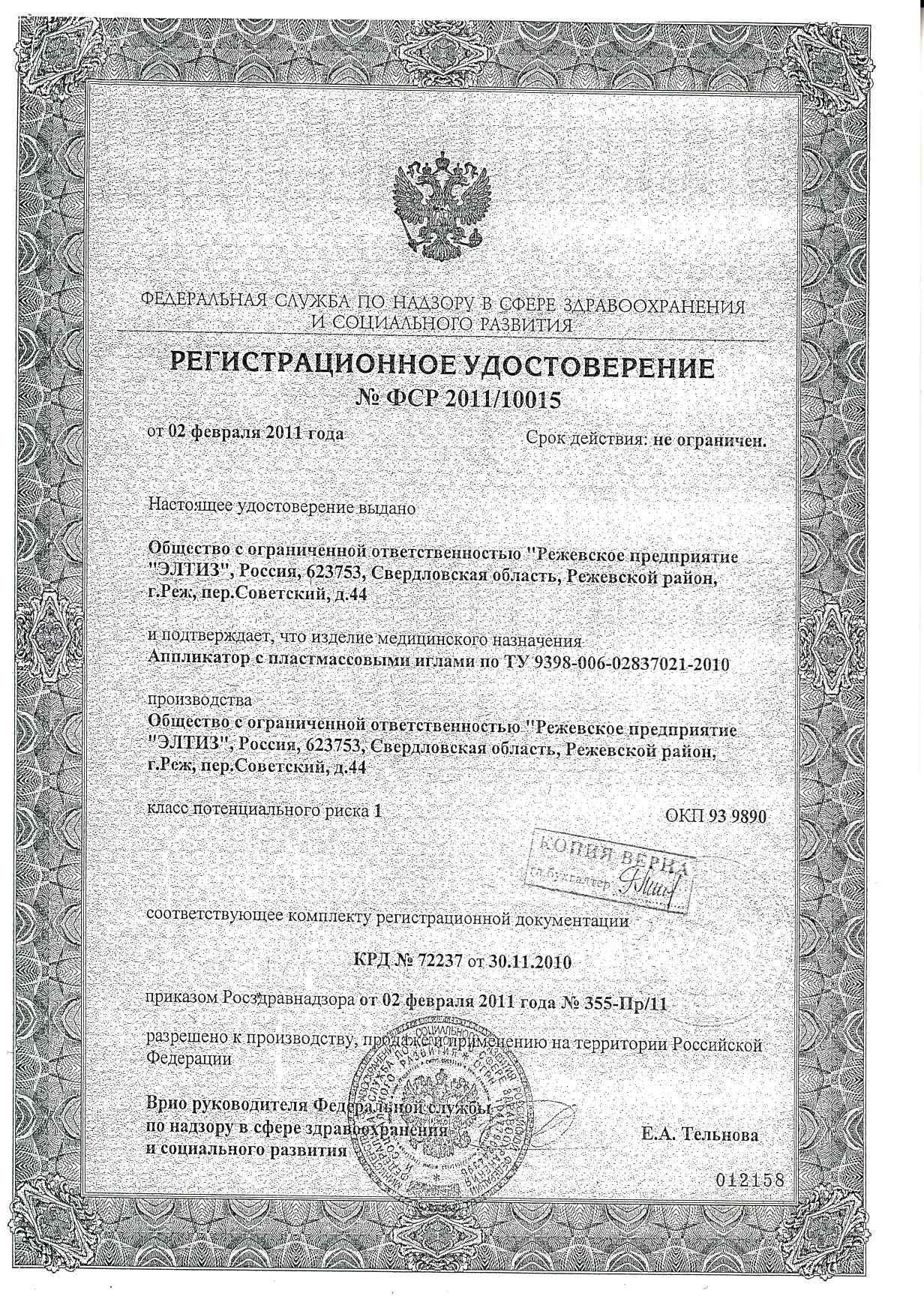 Аппликатор №152 с пластмассовыми иглами - ипликатор Кузнецова