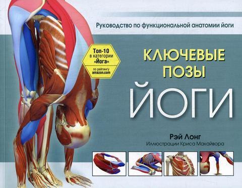 Ключевые позы йоги: руководство по функциональной анатомии йоги