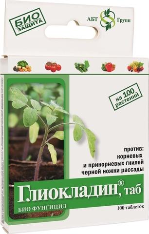 Фунгицид Глиокладин, био препарат, 50 таблеток.