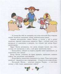 Пеппи Длинныйчулок с классическими иллюстрациями Ингид Ванг Нюман