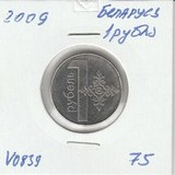 V0839 2009 Беларусь 1 рубль