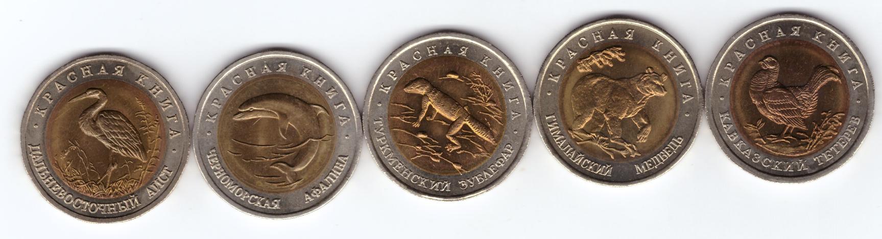 """Набор из 5 монет """"Красная книга"""" 1993 год (Тетерев, Медведь, Эублефар, Афалина, Аист) XF-AU"""