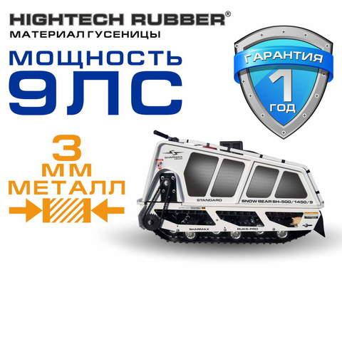 МОТОБУКСИРОВЩИК SHARMAX SNOWBEAR S500 HP9 STANDARD