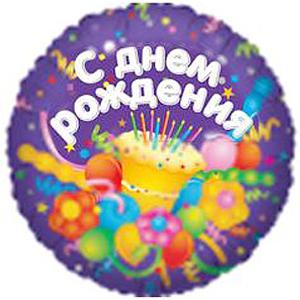 Фольгированный шар С Днем Рождения Торт 18