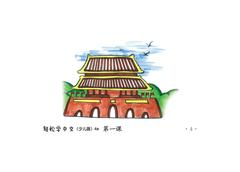 Easy Steps to Chinese for Kids: Picture Flashcards 4a