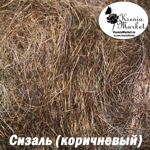 Сизаль №46 20грамм (коричневый)