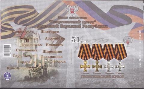 Почта ДНР (2018 04.12.) блок Георгиевский крест