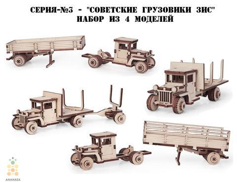 Набор №3 из 4 моделей