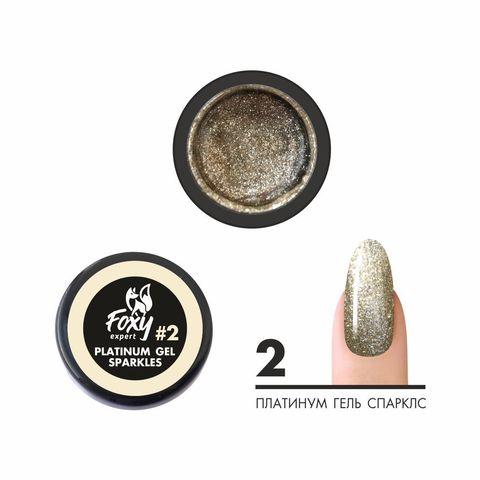 Платинум гель SPARKLES (Platinum gel SPARKLES) #2, 5ml