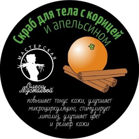 Скраб для тела с корицей и апельсином, Мастерская Олеси Мустаевой