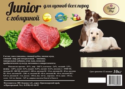 Grand Dog Junior - с говядиной