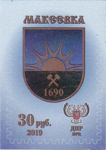 Почта ДНР (2019 07.09.) стандарт Герб Макеевка III.