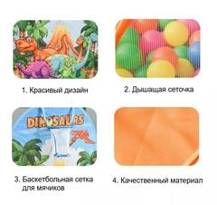 Сухой бассейн Динозавры, оранжевый