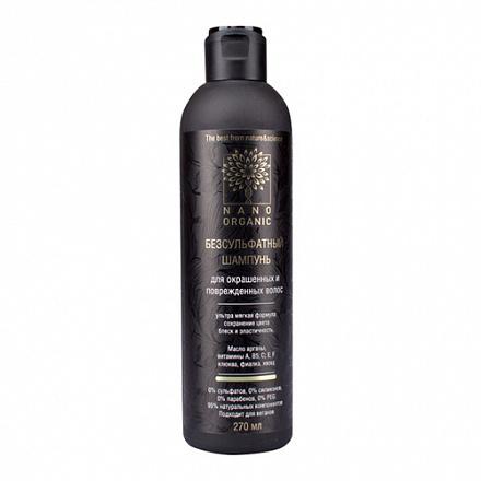 Шампунь бессульфатный для окрашенных и поврежденных волос Nano Organic, 270 мл