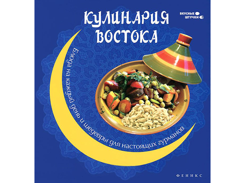 Литература Кулинария Востока: блюда на каждый день и шедевры для настоящих гурманов (автор - Малитиков П.Н.) 748_G_1522182632564.jpg