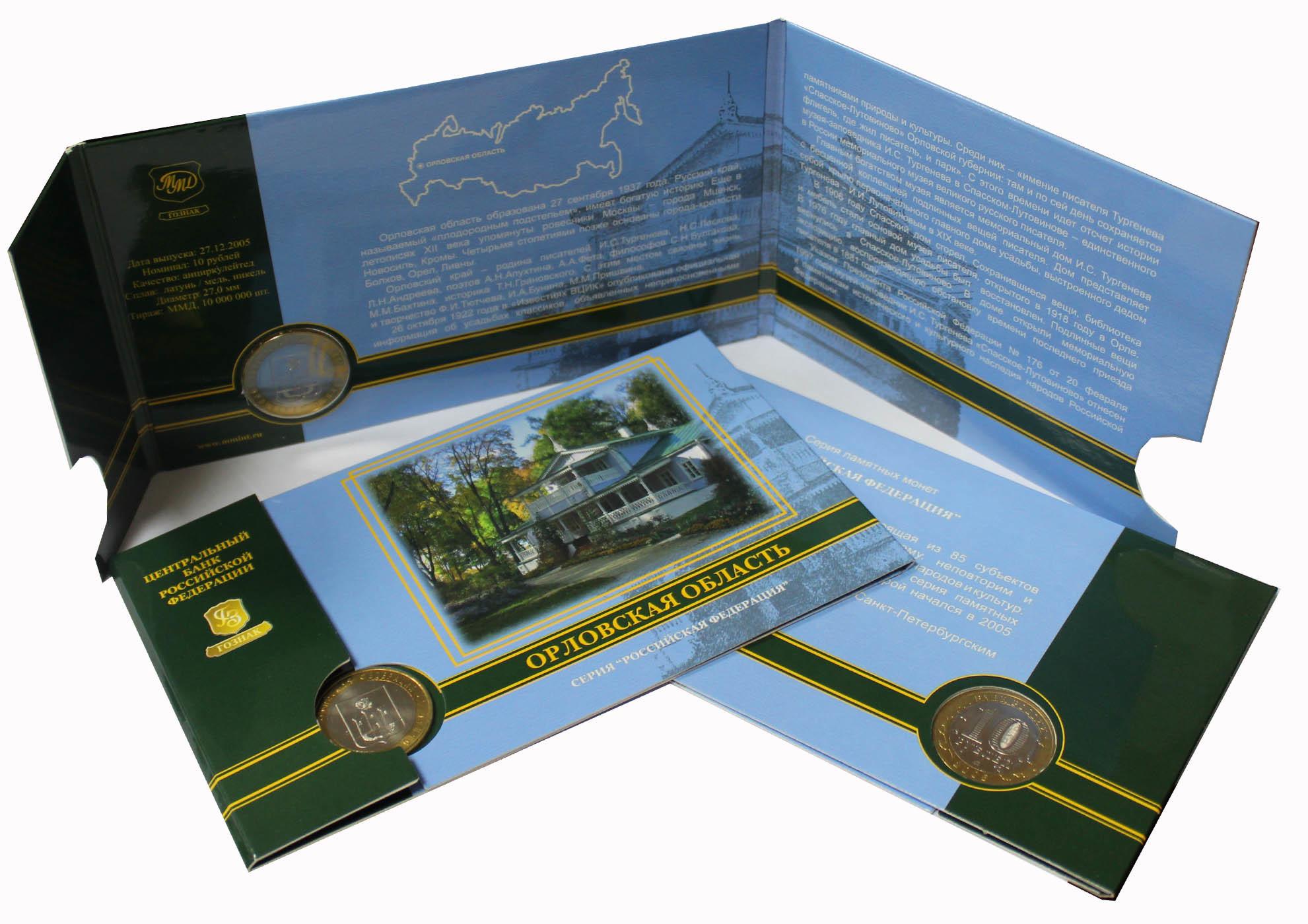 10 рублей Орловская область 2005 год в буклете . UNC
