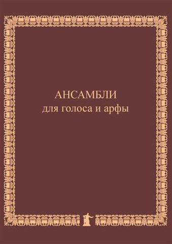 Подгузова М. М. Ансамбли для голоса и арфы.