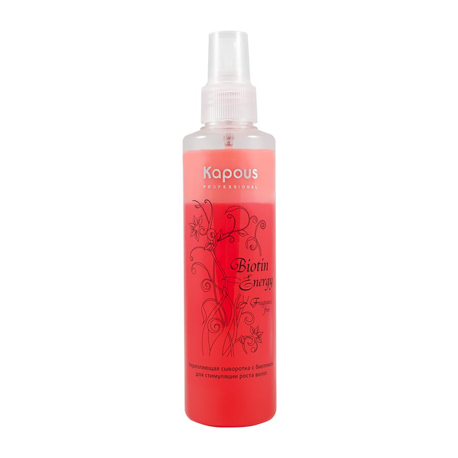 Укрепляющая сыворотка с Биотином для стимуляции роста волос Biotin Energy Kapous Profesional 200 мл