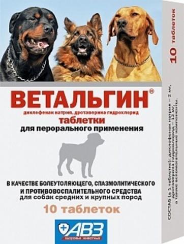 Ветальгин для собак крупных пород 10 таб.
