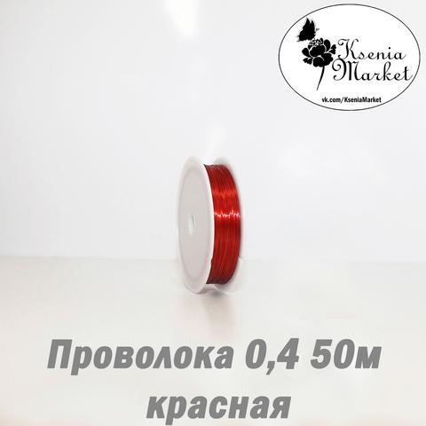 Проволока 0,4мм 50метров красная