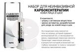 Набор для карбокситерапии (шприц + маска на лицо и шею) Ayoume Carboxy Esthetic Mask