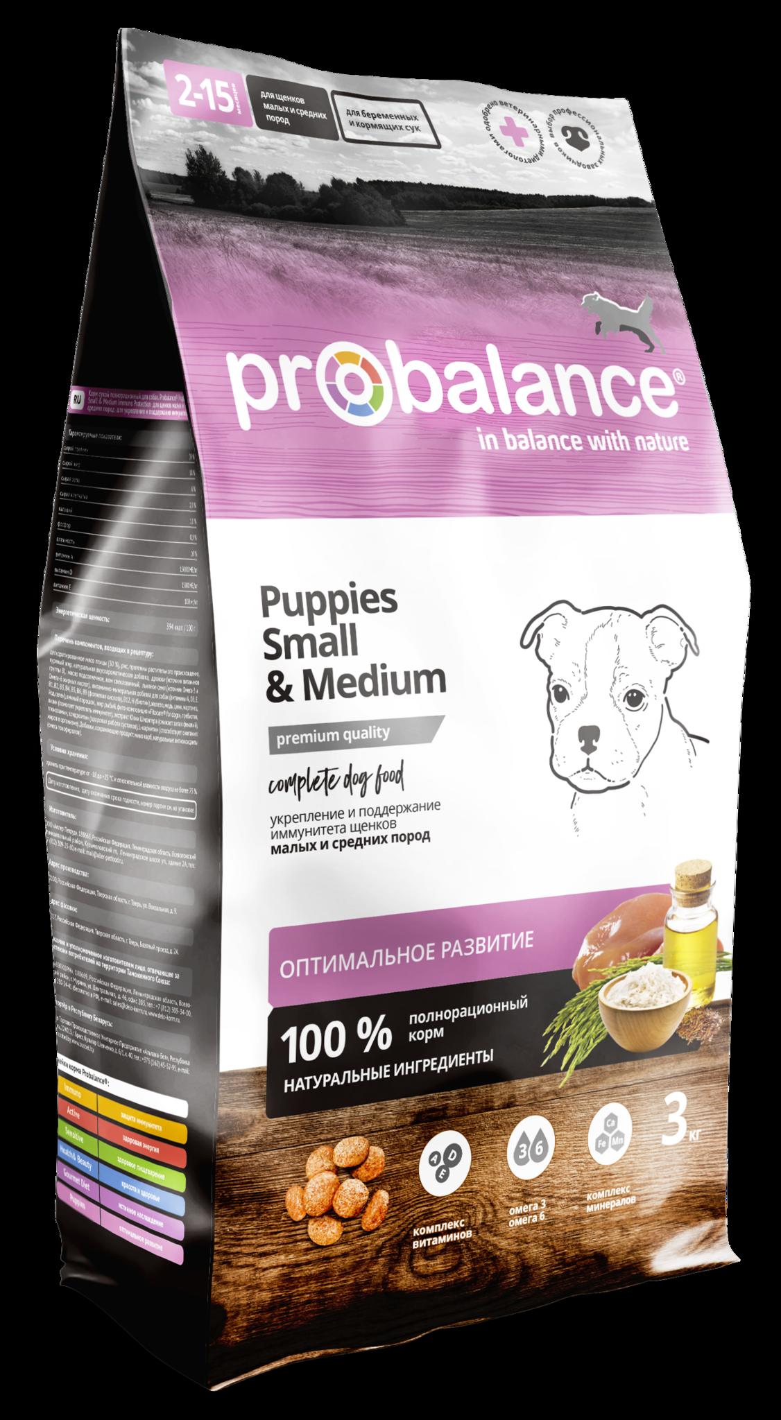 Сухой корм Корм ProBalance Immuno Puppies small and medium для щенков мелких и средних пород 3_PB_puppies_S_M.png