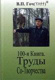 В.П.Гоч. 100-я Книга. ТрудыСо-Творчества
