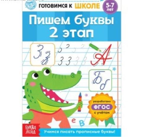 071-00381 Книга обучающая «Пишем буквы. 2 этап», 20 стр.