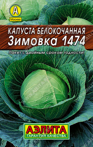 Капуста б/к Зимовка 1474 тип Лидер