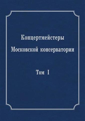 Концертмейстеры Московской консерватории. Том I и Том II.