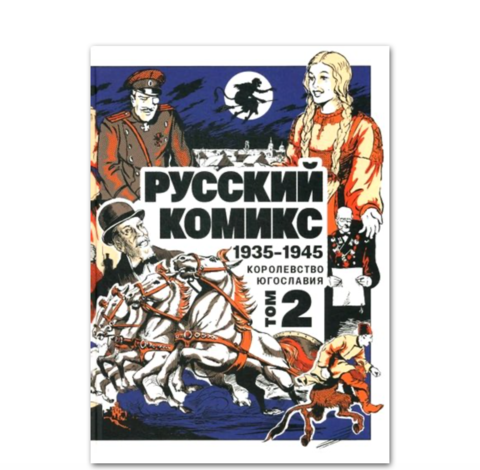 Русский комикс 1935-1945 Королевство Югославия (том 2)