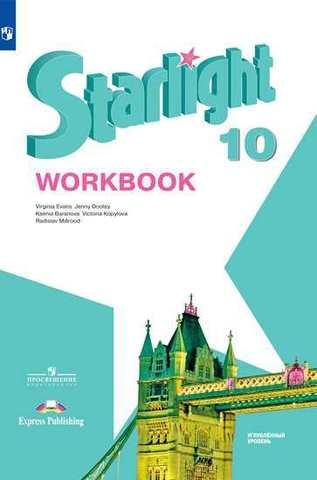 Starlight 10 класс. Звездный английский. Баранова К., Дули Д., Копылова В. Рабочая тетрадь. 2021
