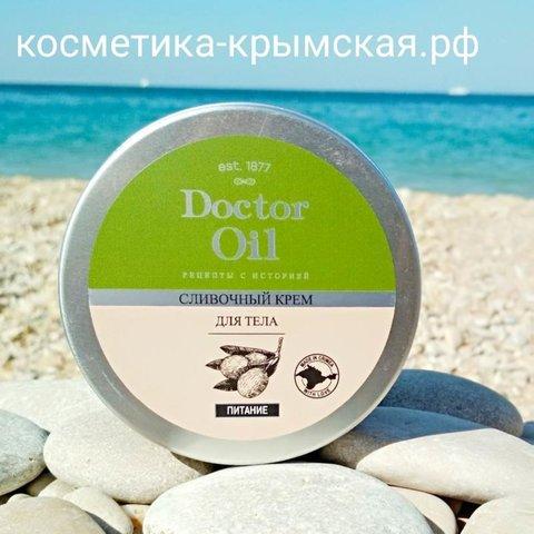 Крем для тела сливочный «Питание»™Doctor Oil