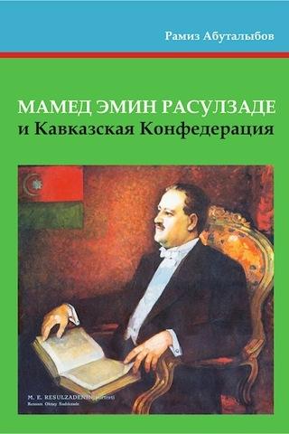 Мамед Эмин Расулзаде и Кавказская Конфедерация