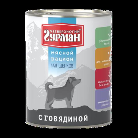 Четвероногий Гурман Мясное ассорти Консервы для щенков с говядиной